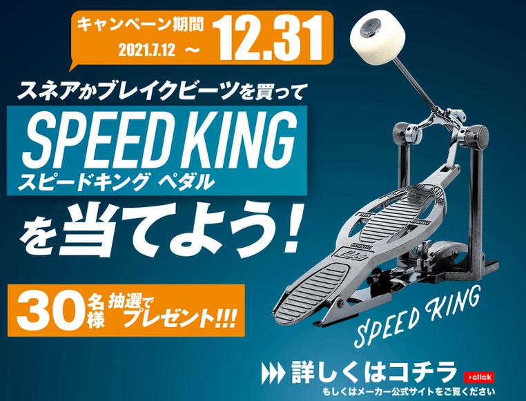 スピードキング ペダルを当てよう!