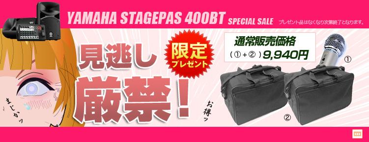 音響機器の限定セット販売 : ヤマハ STAGEPAS400BT