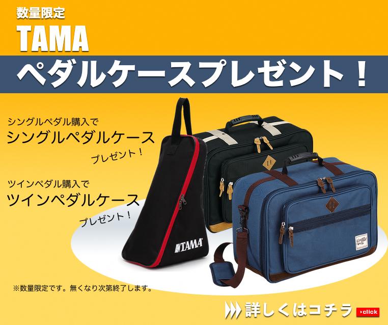 ∞ドラム∞ TAMA ドラム ペダル ケース付き キャンペーン!数量限定で収納ケースプレゼント!