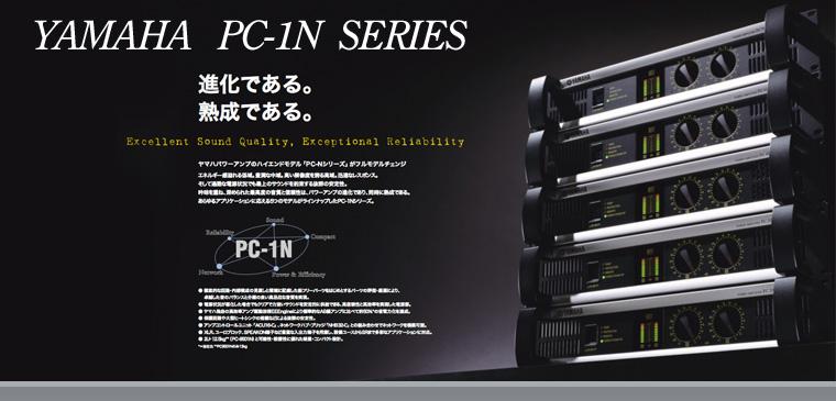 ◇ ヤマハ パワーアンプ PC-1Nシリーズ