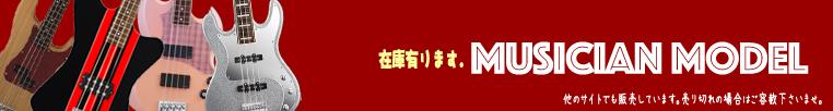 ミュージシャンモデル大特集!【ベース】★