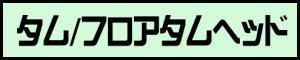 ドラムヘッド - タム/フロアタム