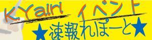2011K.Yairiイベントレポート!