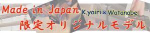 K.Yairi×ワタナベオリジナルオーダーモデル!