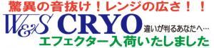 W&S CRYOエフェクター入荷致しました!!