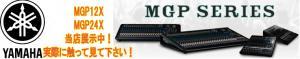 YAMAHA「MGP16X」「MGP12X」[MGP24X][MGP32X]新発売