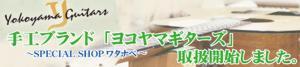 手工ギターブランド「Yokoyama Guitars」取扱開始!~Special Shopワタナベ楽器店