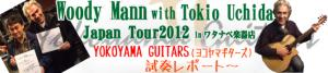 Woody Mann with Tokio Uchida Japan Tour 2012~in watanabe(番外編)