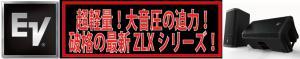 Electro-voice新製品!ZLXシリーズ!