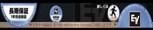 ワタナベ楽器店の取り扱うElectro-voice製品は全て正規輸入品です!