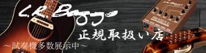 L.R.BAGGS正規取扱い店~試奏機多数展示中~
