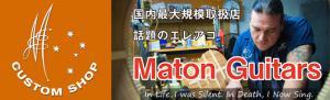 話題沸騰中!オーストラリア発のMaton Guitars大好評取扱中!