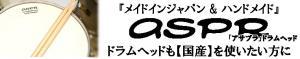 aspr ドラムヘッド ~ドラムヘッドも【国産】がイイ!!~