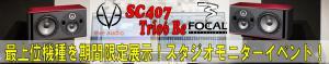 EVEaudio/Focal 最高峰モニタースピーカー期間限定試聴キャンペーン!