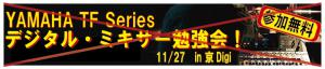 【11/27】YAMAHA TF Seriesデジタル・ミキサー勉強会!