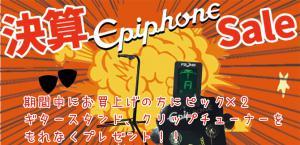 決算epiphoneセール