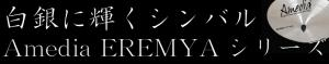 Amedia - Eremya シリーズ