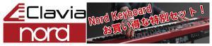 Nord Keybord お買い得な特別セット!