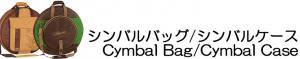 【ケース】シンバルバッグ / シンバルケース / Cymbal Bag / Cymbal Case