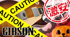 Gibson 激安Spring sale !!
