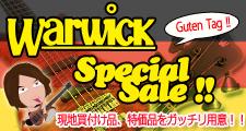 Warwick Special 決算Sale!