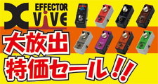 XVIVE EFFECTOR 大放出特価セール!!