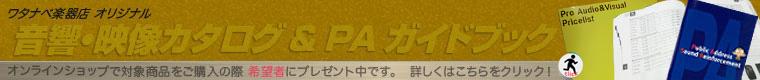 ◇ 音響・映像機器総合カタログ & PA GUIDE BOOK
