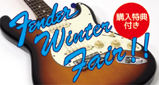 Fender Winter Fair!! 購入特典付き!