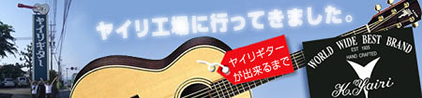 ヤイリギターが出来るまで ★