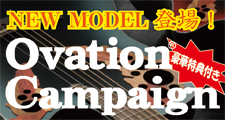 NEW MODEL 登場!Ovation Campaign