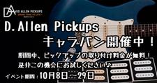 D.Allen Pickups キャラバン・キャンペーン