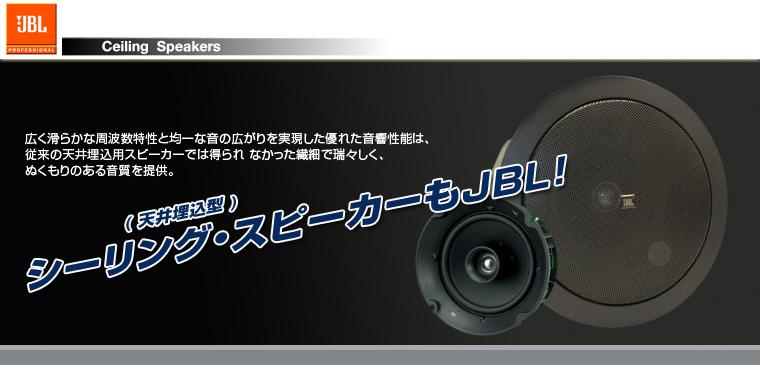 JBL (天井埋込)