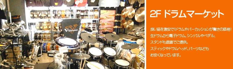 2F ドラムマーケット
