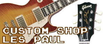 Custom Shop Les Paul系