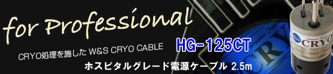 W&S CRYO(クライオ)ケーブル