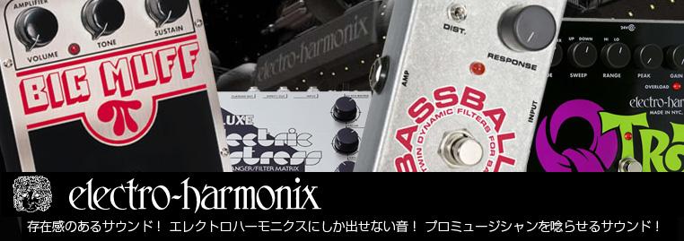 Electro Harmonix (エレクトロハーモニクス)