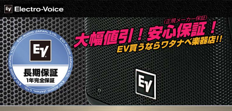 Electro-Voice (EV)