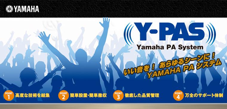 Y-PAS ステージセット