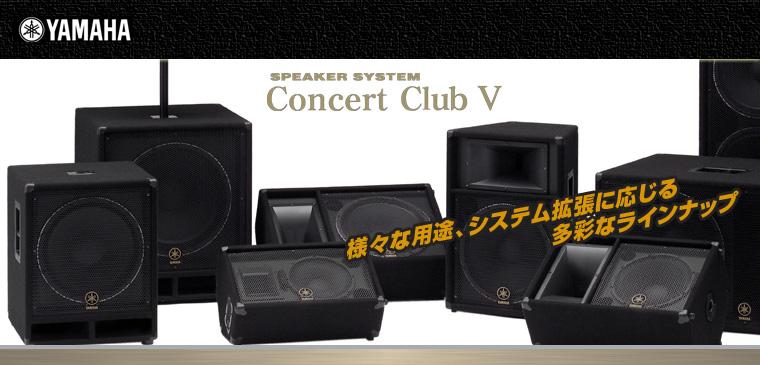 Concert Club シリーズ[ Passive Speaker ]