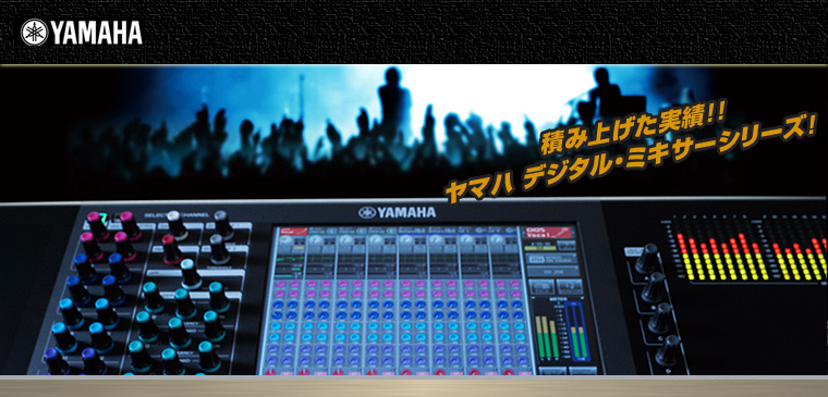 YAMAHA Digital Mixer シリーズ[ Digital Mixer ]