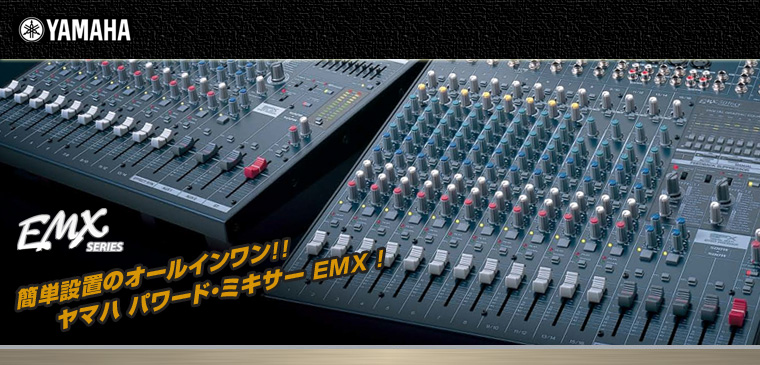 EMX Consoleシリーズ [ Powerd Mixer ]