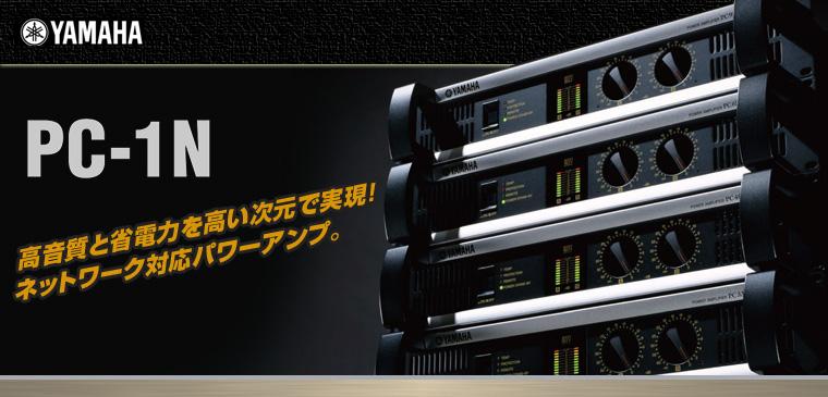 PC-1N シリーズ [ PowerAmp ]