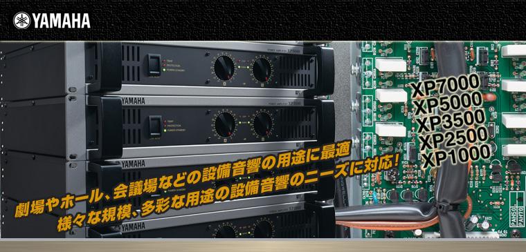 XP シリーズ [ PowerAmp ]