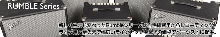 Rumble Series