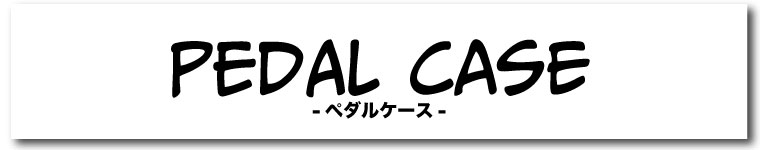 ハードウェア・ペダル用ケース(その他)