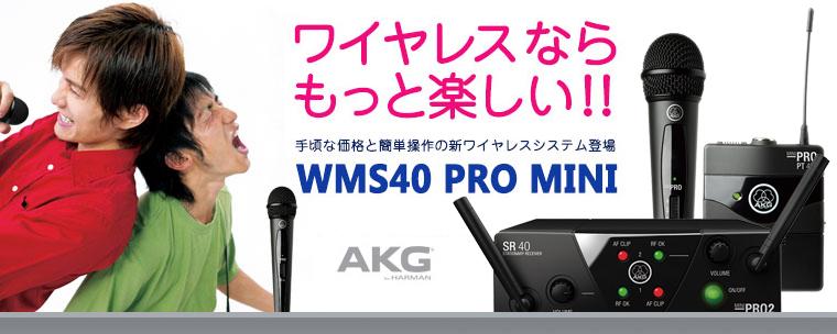 WMS40 PRO MINI