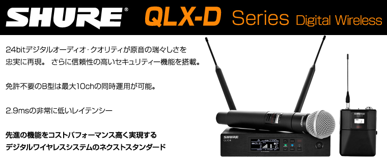 QLX-D  B帯域 デジタルワイヤレスシステム