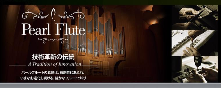 Pearl Flute(パール フルート)