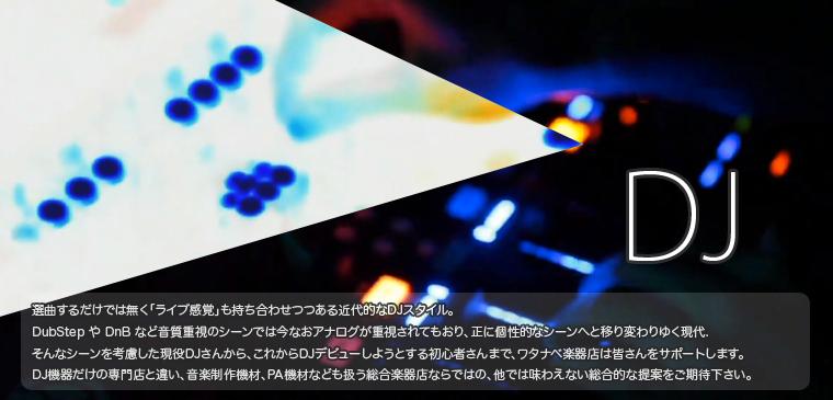 DJ関連機器