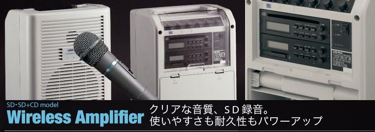 WAシリーズ【800MHz】
